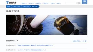 東海大学の評判・口コミ【基盤工学部編】