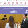桃山学院大学の評判・口コミ【法学部編】