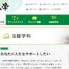沖縄大学の評判・口コミ【法経学部編】