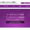 滋賀大学の評判・口コミ【データサイエンス学部編】