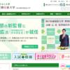 【体験談】私が神戸医療福祉大学を中退した理由