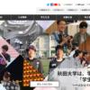 【体験談】私が秋田大学を中退した理由