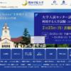 【体験談】私が関西学院大学を中退した理由