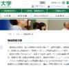 高崎経済大学の評判・口コミ【地域政策学部編】