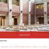 九州産業大学の評判・口コミ【地域共創学部編】