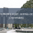 京都大学の学生から見た、おすすめ人気学部はどこ?【2019年調査】