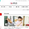 北翔大学の評判・口コミ【教育文化学部編】