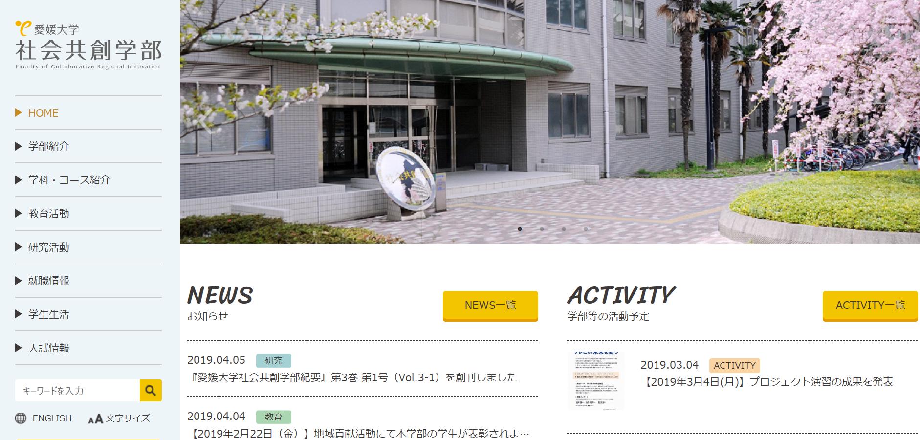 愛媛大学の評判・口コミ【社会共創学部編】