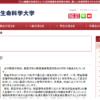 日本獣医生命科学大学 獣医学部