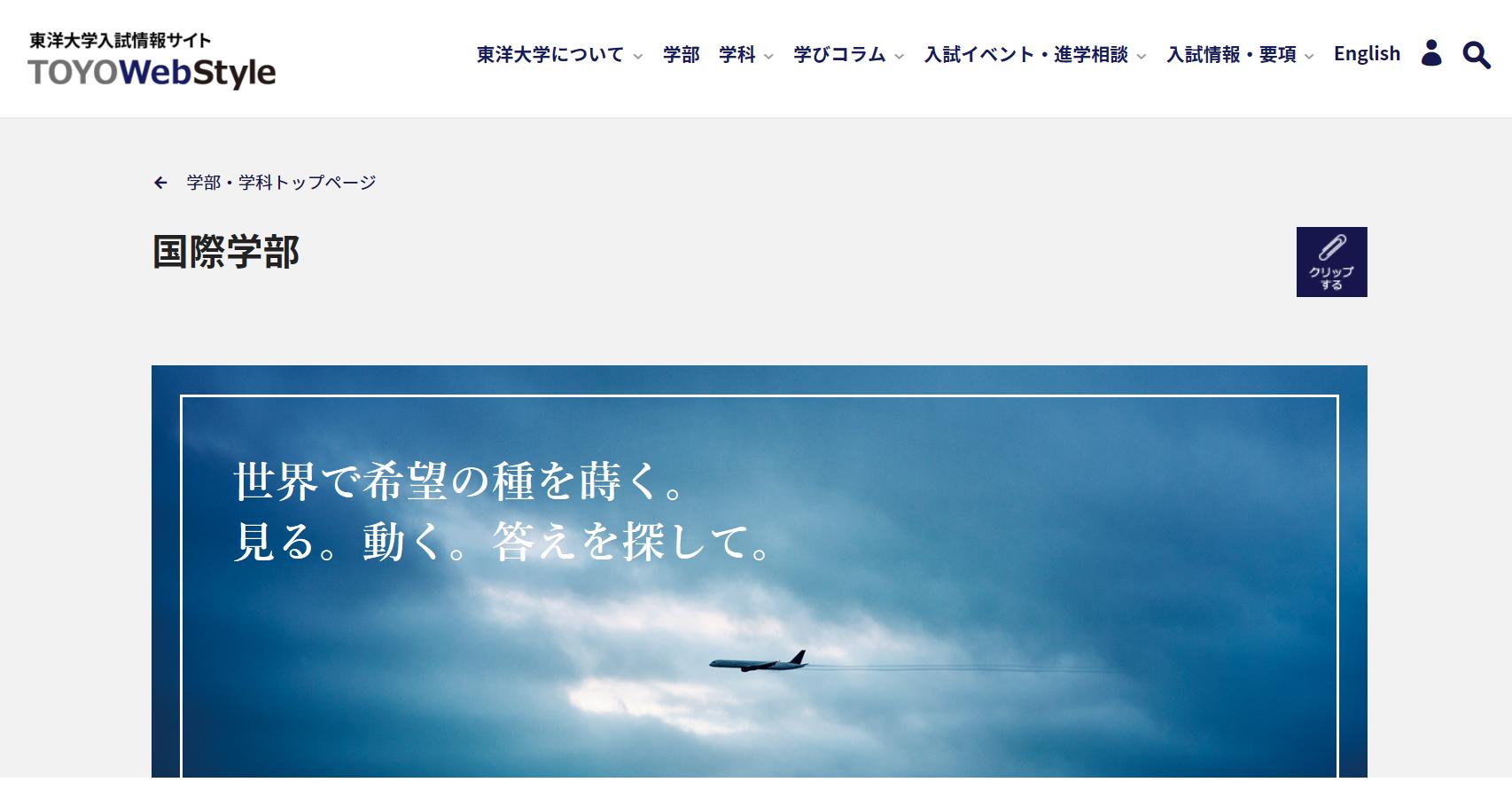 東洋大学の評判・口コミ【国際学部編】