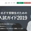 【体験談】私が松本歯科大学を中退した理由