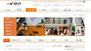法政大学の評判・口コミ【文学部編】
