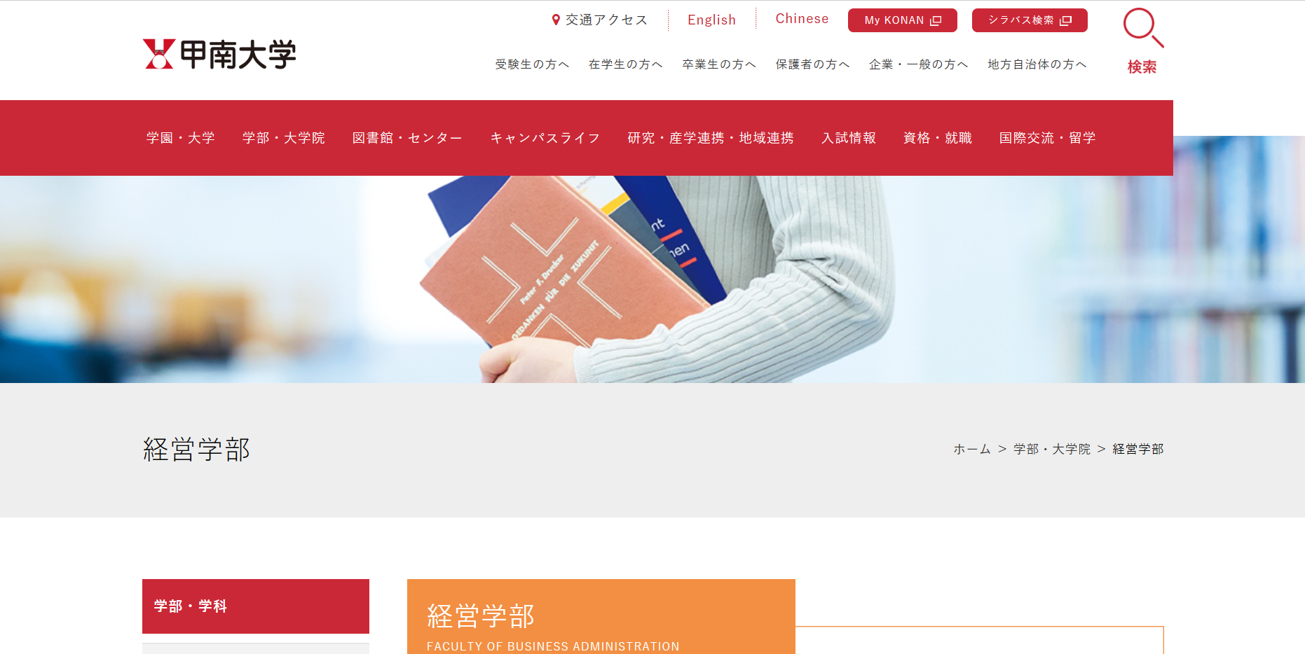 甲南大学の評判・口コミ【経営学部編】