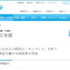 福岡工業大学の評判・口コミ【工学部編】
