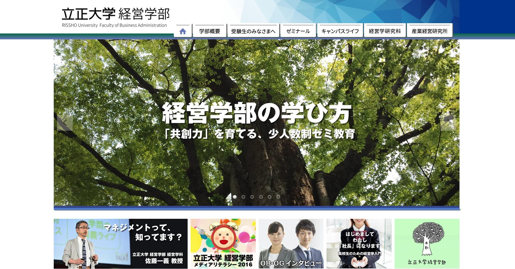 立正大学の評判・口コミ【経営学部編】