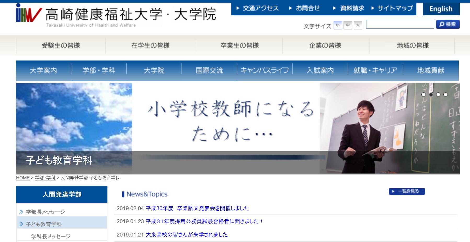 高崎健康福祉大学の評判・口コミ【人間発達学部編】