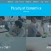 龍谷大学の評判・口コミ【経済学部編】