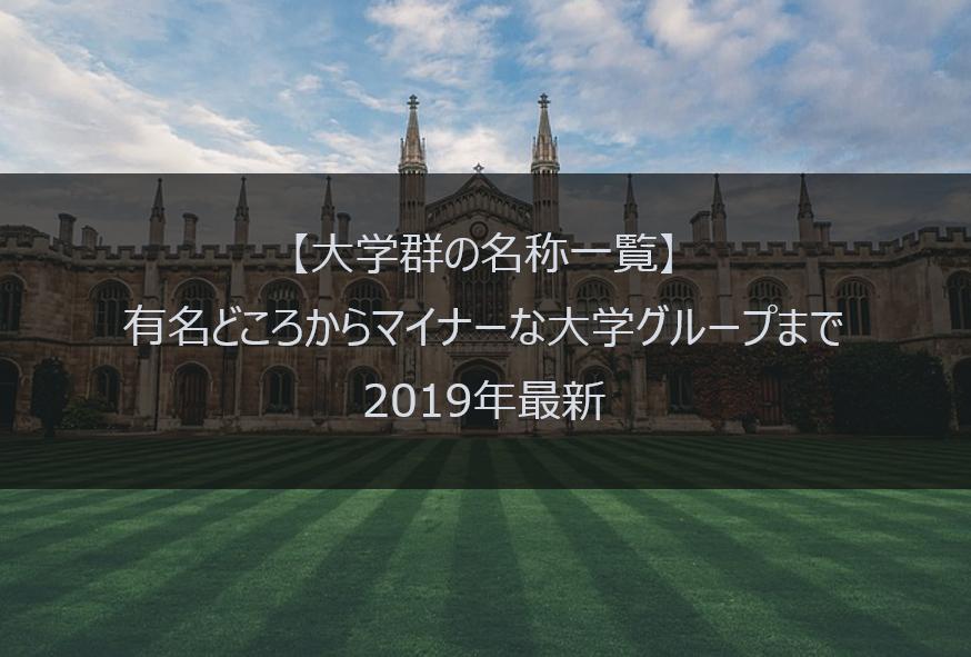 【大学群の名称一覧】有名どころからマイナーな大学グループまで【2019年最新】