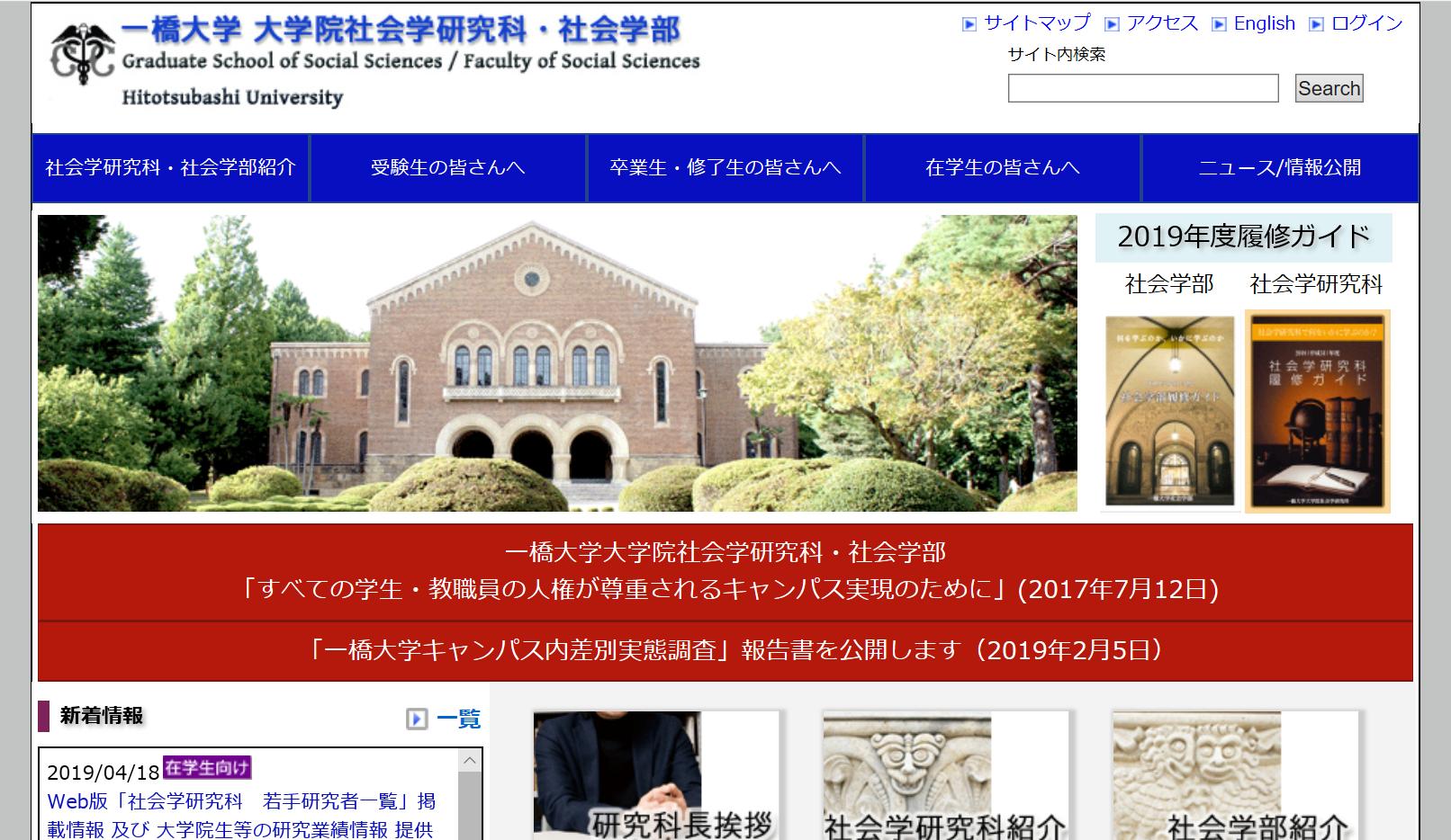 一橋大学の評判・口コミ【社会学部編】