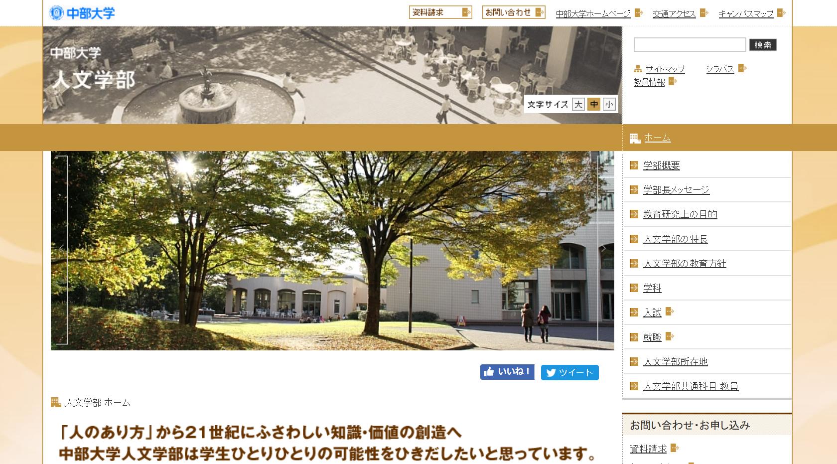 中部大学の評判・口コミ【人文学部編】