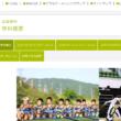 仙台大学 体育学部 体育学科