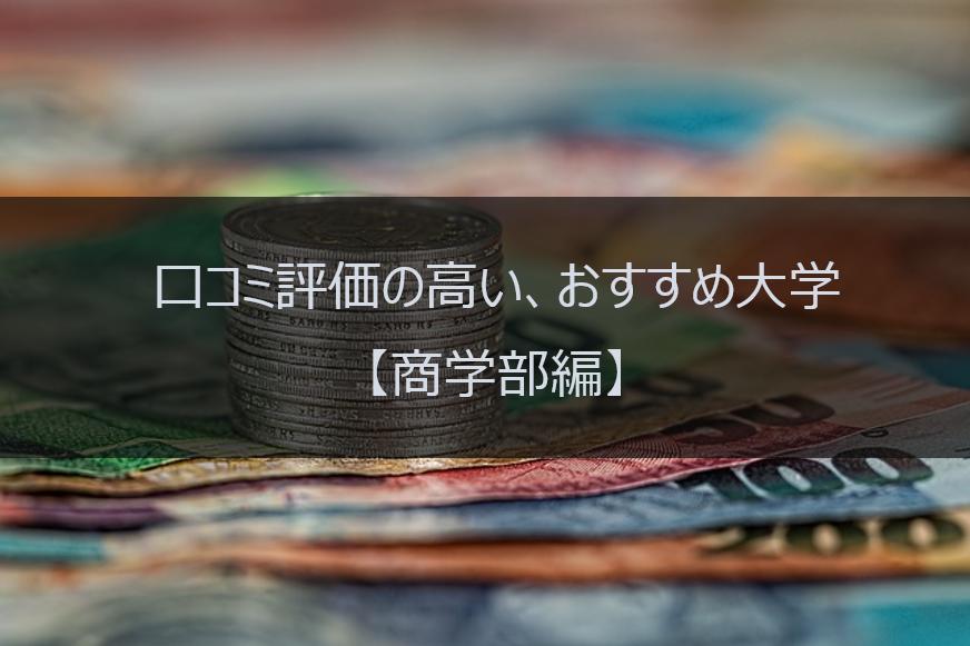 口コミ評価の高いおすすめ大学【商学部】