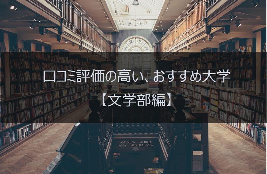 口コミ評価の高いおすすめ大学【文学部】