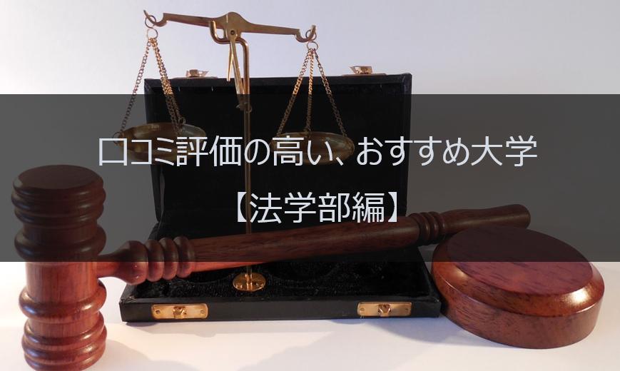 口コミ評価の高いおすすめ大学【法学部】