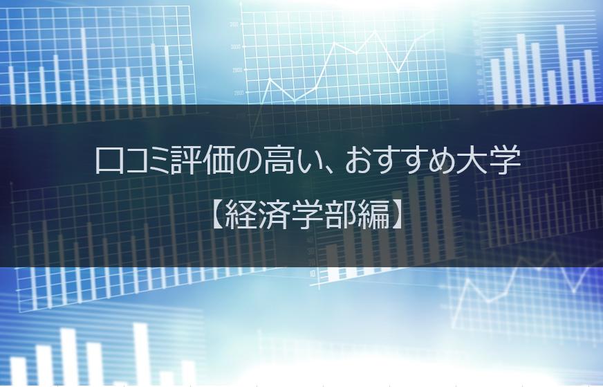 口コミ評価の高いおすすめ大学【経済学部】