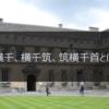国公立大学群「筑横千(横千筑、筑横千首)」を偏差値・評判から比較【準難関】