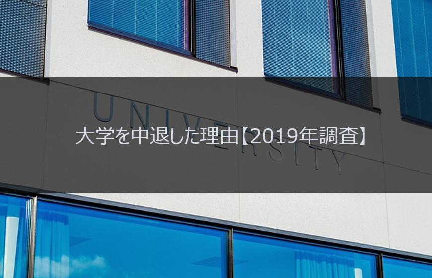 大学を中退した理由【2019年調査】