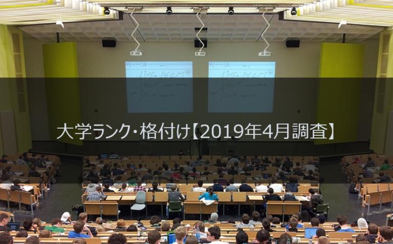 大学ランク・格付け【2019年4月調査】