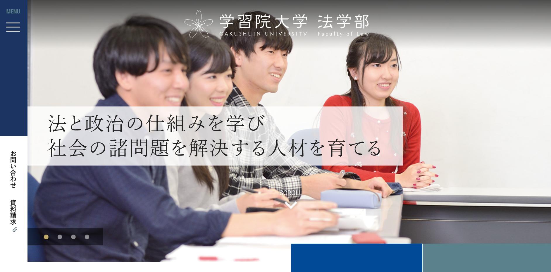 学習院大学の評判・口コミ【法学部編】