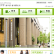 慶應義塾大学 薬学部