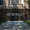 旧官立大学の一つ「旧六医大」とは?各大学の序列を難易度・偏差値から比較