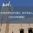 早稲田大学の学生から見た、おすすめ人気学部はどこ?【2019年調査】