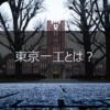 東京一工とは?最難関の国立大学群「東京一工」の特徴を口コミから解説【有利な就職・レベル高い授業】