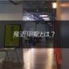 産近甲龍とは?関西私立大学群「産近甲龍」を偏差値・評判で比較【気になる就職口コミも】
