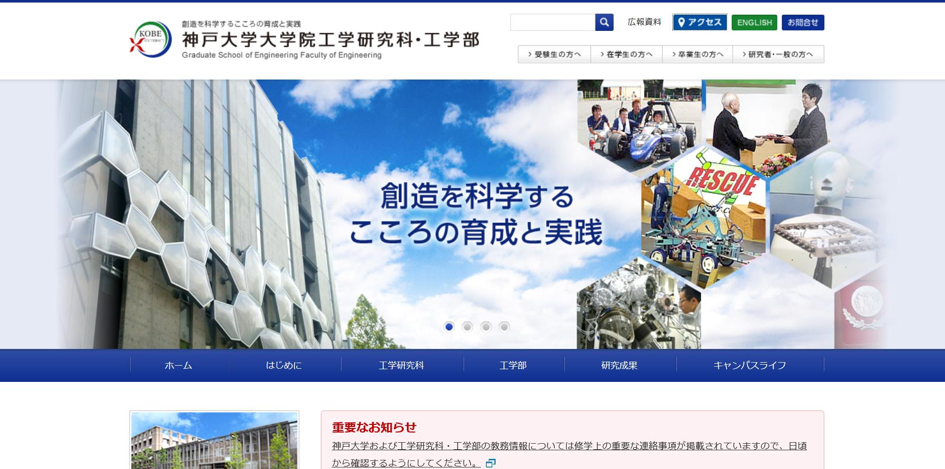 神戸大学の評判・口コミ【工学部編】