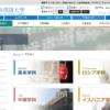神戸市外国語大学の評判・口コミ【外国語学部編】