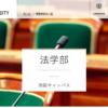 立教大学の評判・口コミ【法学部編】