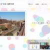 筑波大学の評判・口コミ【社会・国際学群編】