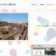 筑波大学 社会・国際学群