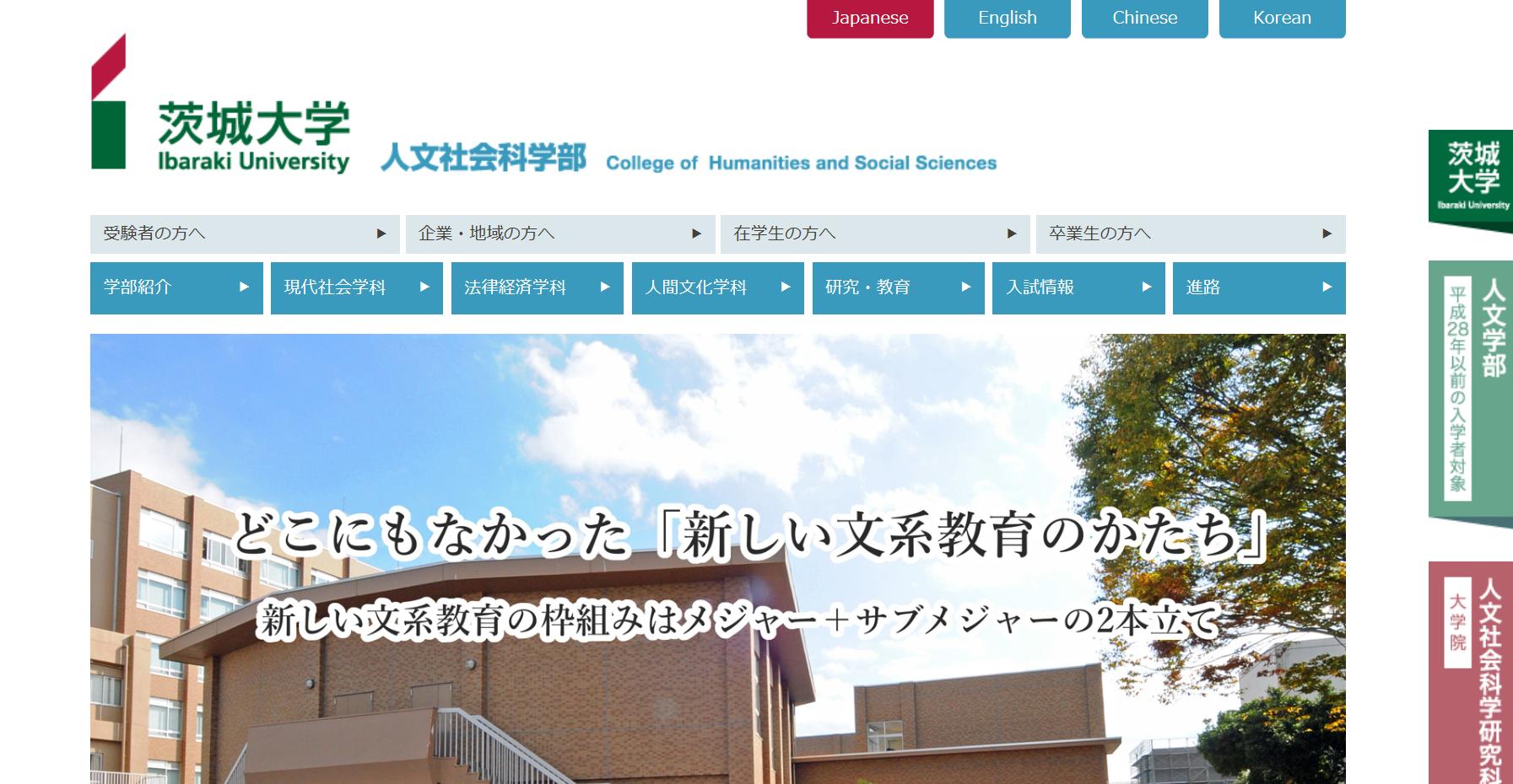 茨城大学の評判・口コミ【人文社会科学部編】