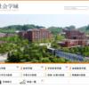 金沢大学 人間社会学域