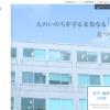関西大学の評判・口コミ【化学生命工学部編】