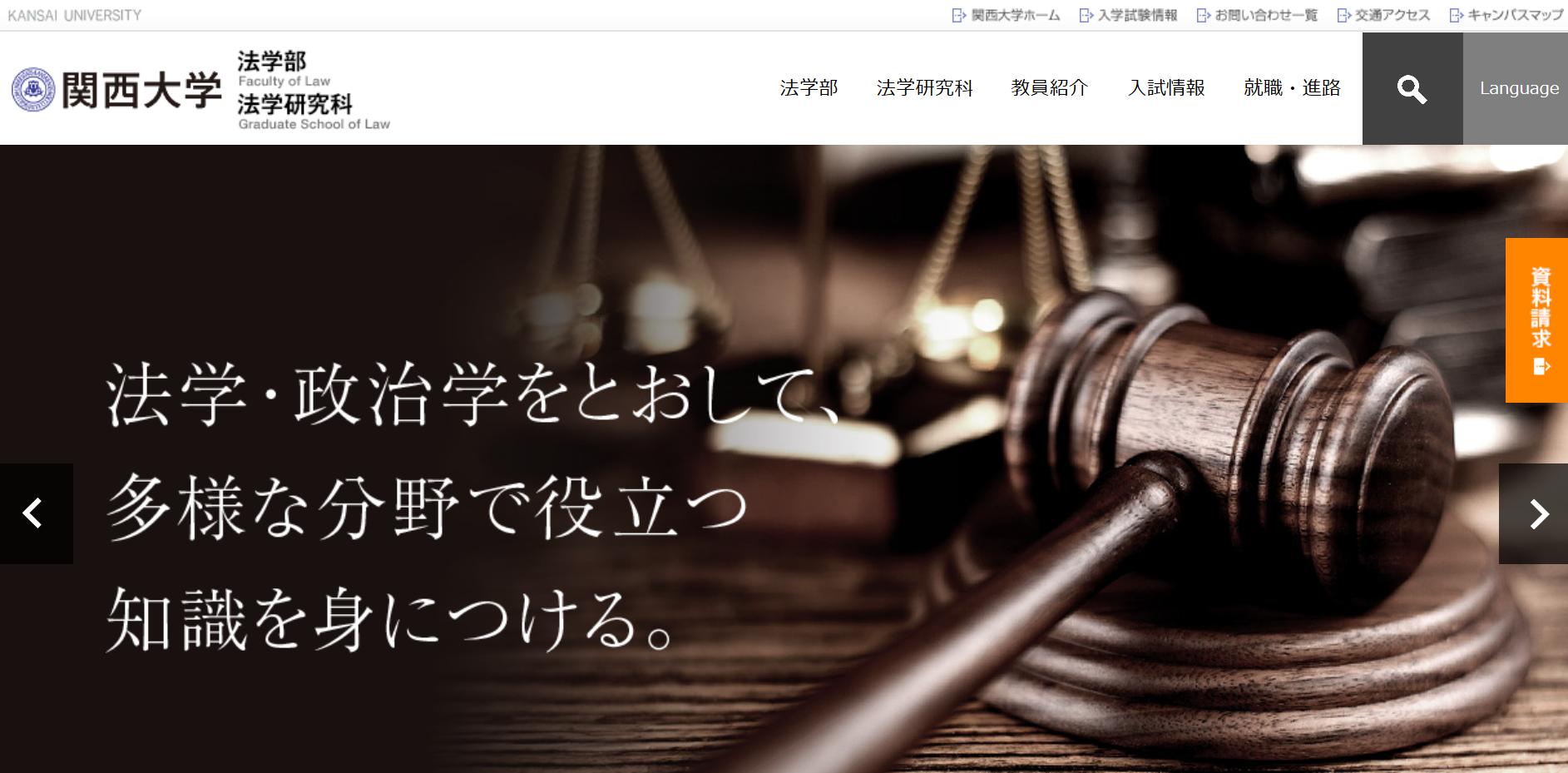 関西大学の評判・口コミ【法学部編】