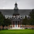 駅弁大学とは?