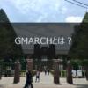GMARCHとは?新しい大学群「GMARCH」を偏差値・評判で比較【就職についての口コミも】