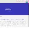 上智大学の評判・口コミ【国際教養学部編】